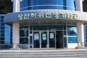 민족문제연구소 구미지회, 지역 국회의원들에게 '지역현안 해결 동참 성명서' 발표
