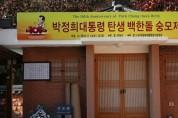 박정희대통령 102돌 기념행사 '숭모제'만 축소 개최
