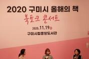 제14회 한책하나구미운동 올해의 책 북토크 콘서트 개최