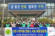 비산동 새마을남녀지도자 국토대청결운동 실시