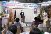 (사)대한어머니회 구미시지회, 회장 이·취임식 개최