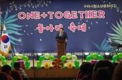 구미시청소년문화의집 One+Together 동아리축제 개최