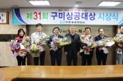 구미상공회의소, 제31회 구미상공대상 시상식 개최