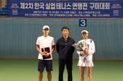구미시청 송아 선수 '제2차 한국실업테니스연맹전 혼합복식 1위' 차지