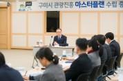 구미시 관광진흥 마스터플랜수립 연구용역 1차 중간보고회 개최