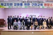 학교지원강화를 위한 구미교육 현장소통토론회 개최