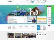 구미시 통합홈페이지 개편 '구미 알리미' 서비스 개시