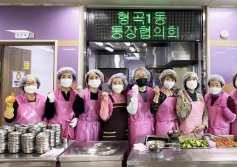 형곡1동 통장협의회, 구미장애인종합복지관 방문 사랑나눔 봉사활동