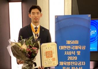 구미시청 검도팀 장만억 선수 '2020 체육발전유공' 체육훈장 수훈
