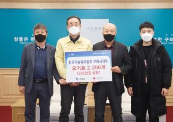 구미 축산단체 코로나19 극복 성품 기탁!