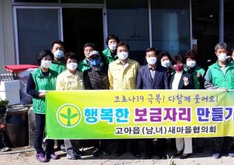 고아읍 새마을남녀지도자협의회, 행복한보금자리만들기사업 실시
