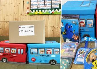 LG디스플레이, 저소득 가정 초등학생 입학선물 후원!