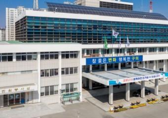 구미시, 코로나19 백신 예방접종추진단 가동!