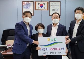 구미농협 나눔회, 광평동에 이웃사랑 성금 200만원 기탁