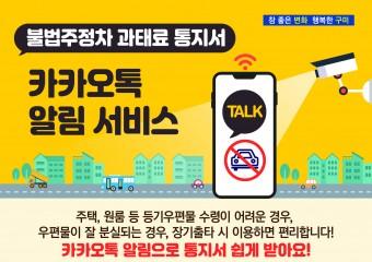 구미시, 불법주정차 과태료 카카오톡 알림 서비스 시행