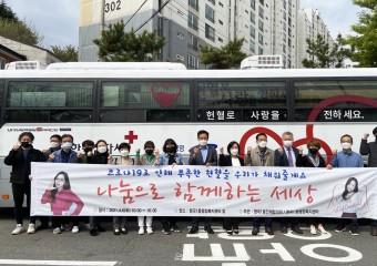 형곡1동 단체협의회 주관 '생명나눔 헌혈' 실시