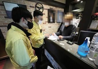 구미시, 코로나19 예방 위한 유흥시설 심야 합동점검
