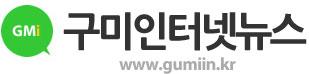 구미인터넷뉴스